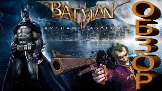 Batman: Arkham Asylum . Обзор