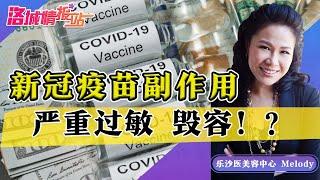 新冠疫苗引发 严重过敏 或 毁容!?与玻尿酸相排斥吗?《洛城情报站》第327期Jan 08, 2021 - YouTube