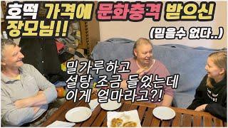 [헝가리부부]호떡 가격에 문화충격 받으신 장모님! / …