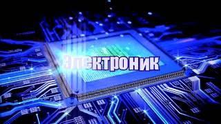 Промо канала ЭЛЕКТРОНИК
