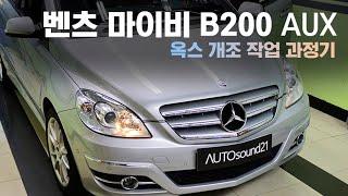 벤츠 B200 마이비 2010년식+ 옥스개조 작업.