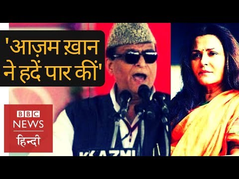 Azam Khan's comment about Jaya Prada creates controversy (BBC Hindi)
