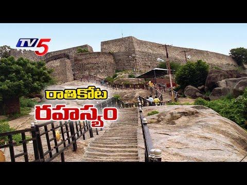 Rathi Kota Rahasyam | Khammam Khilla Secrets: TV5 News
