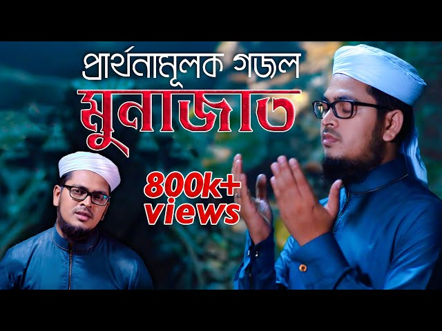 Munajat - Kalarab | ??????????? ????????????? ??? | Official Music Video By Muhammad Badruzzaman