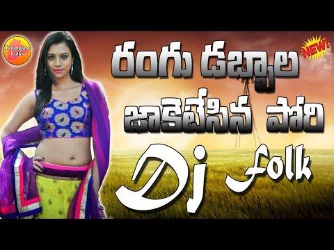 Rangu Dabbala Dj Song | Dj Songs Telugu | Folk Dj Songs | Telangana Dj Songs | Private Dj Songs