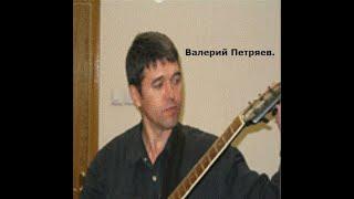 Валерий Петряев после Афгана.