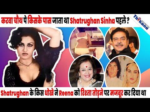 Reena Roy | कैसे Shatrughan Sinha की Wife Poonam बर्दाश्त करती रही शादी के बाद भी दोनों का Affair ?