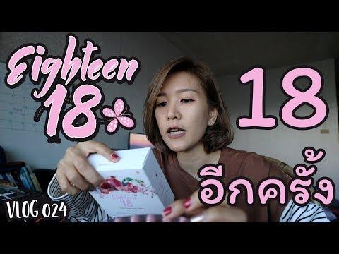 รีวิว eighteen 18 เอธธีน อาหารผิว แต้ว ณฐพร thumbnail