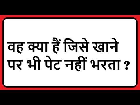 चार मज़ेदार पहेलियाँ   हिंदी पहेलियाँ जो आपको सोचने पर मज़बूर कर देगी   - YouTube