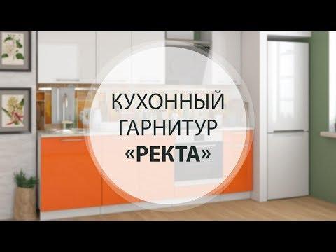 Кухонный гарнитур «РЕКТА»