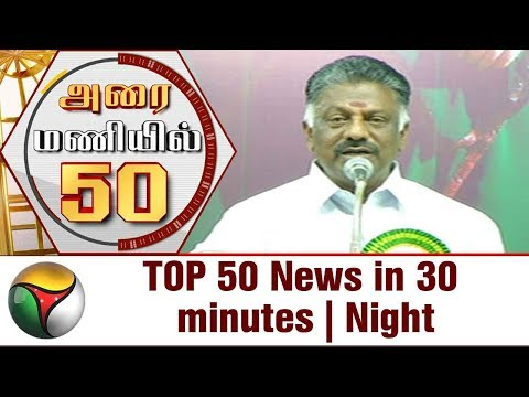 Top 50 News in 30 Minutes | Night | 12/11/2017 | Puthiya Thalaimurai TV