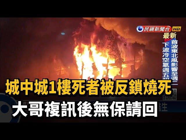 城中城1樓死者被反鎖燒死 大哥複訊後無保請回-民視台語新聞