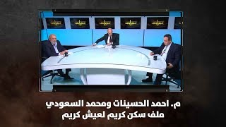 م. احمد الحسينات ومحمد السعودي - ملف سكن كريم لعيش كريم