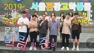 2019인사동박람회 서울관광고 학생들과의 회의