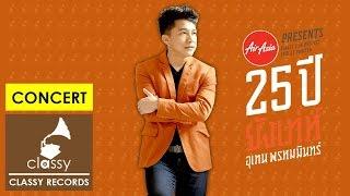 ใจรัก / สุชาติ ชวางกูร / คอนเสิร์ต 25 ปียังเท่ห์ฯ [14]
