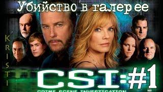 CSI: 3 DoM #1 Убийство в галерее 16+