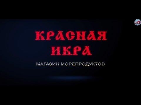 Инфо ролик магазин Красная Икра (морепродукты)