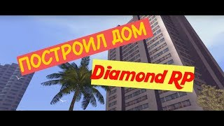 СВОИМИ РУКАМИ ПОСТРОИЛ ДОМ | СТРОЙКА НА DIAMOND RP | БЛОГ БОМЖА #2