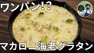【キャンプ飯】フライパン1つで作る!海老とマカロニのグラタンの作り方【簡単レシピ】