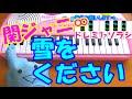 1本指ピアノ【雪をください】関ジャニ∞  簡単ドレミ楽譜 超初心者向け