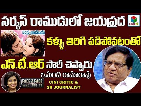 Imandhi Ramarao Shared Many Unknown Facts About Jaya Prada | Telugu Popular Actress | S Cube TV