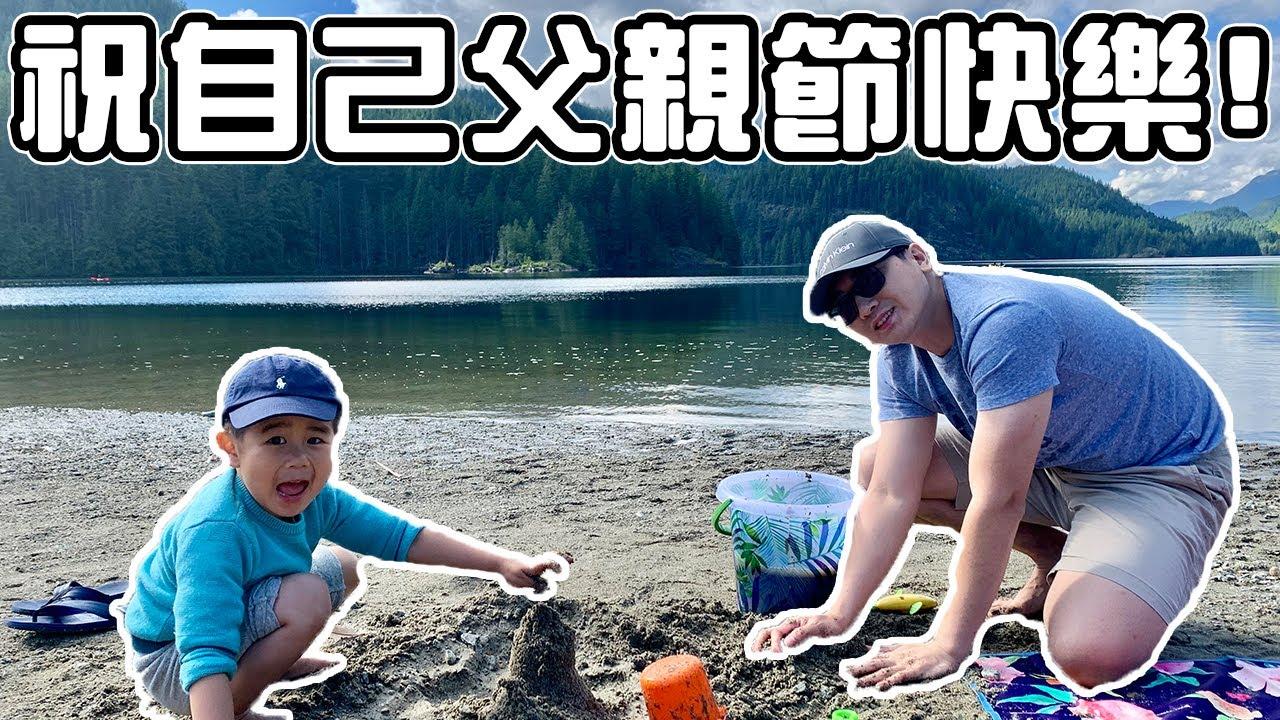 祝自己父親節快樂!一齊跟我來 BC 省的 Lake Louise!(Buntzen Lake)