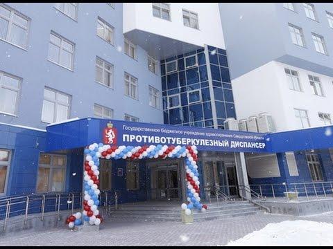 В Екатеринбурге открылась первая очередь противотуберкулёзного диспансера
