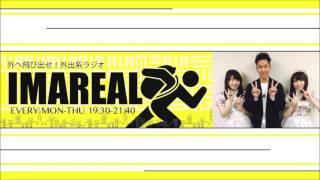 2017年5月9日放送 AIR-G' FM北海道 IMAREAL(イマリアル) ゲスト:...