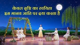 Hindi Christian Song | केवल सृष्टि का रचयिता इस मानव जाति पर दया करता है | Praise God's Love