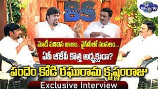 YSRCP MP Raghu Rama Krishnam Raju Sensational Interview   BS Talk Show   AP CM Jagan   Top Telugu TV