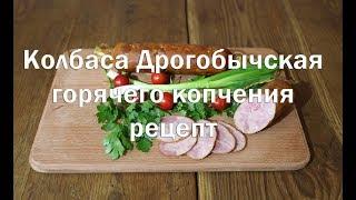Колбаса Дрогобычская, полный рецепт приготовления и дегустация