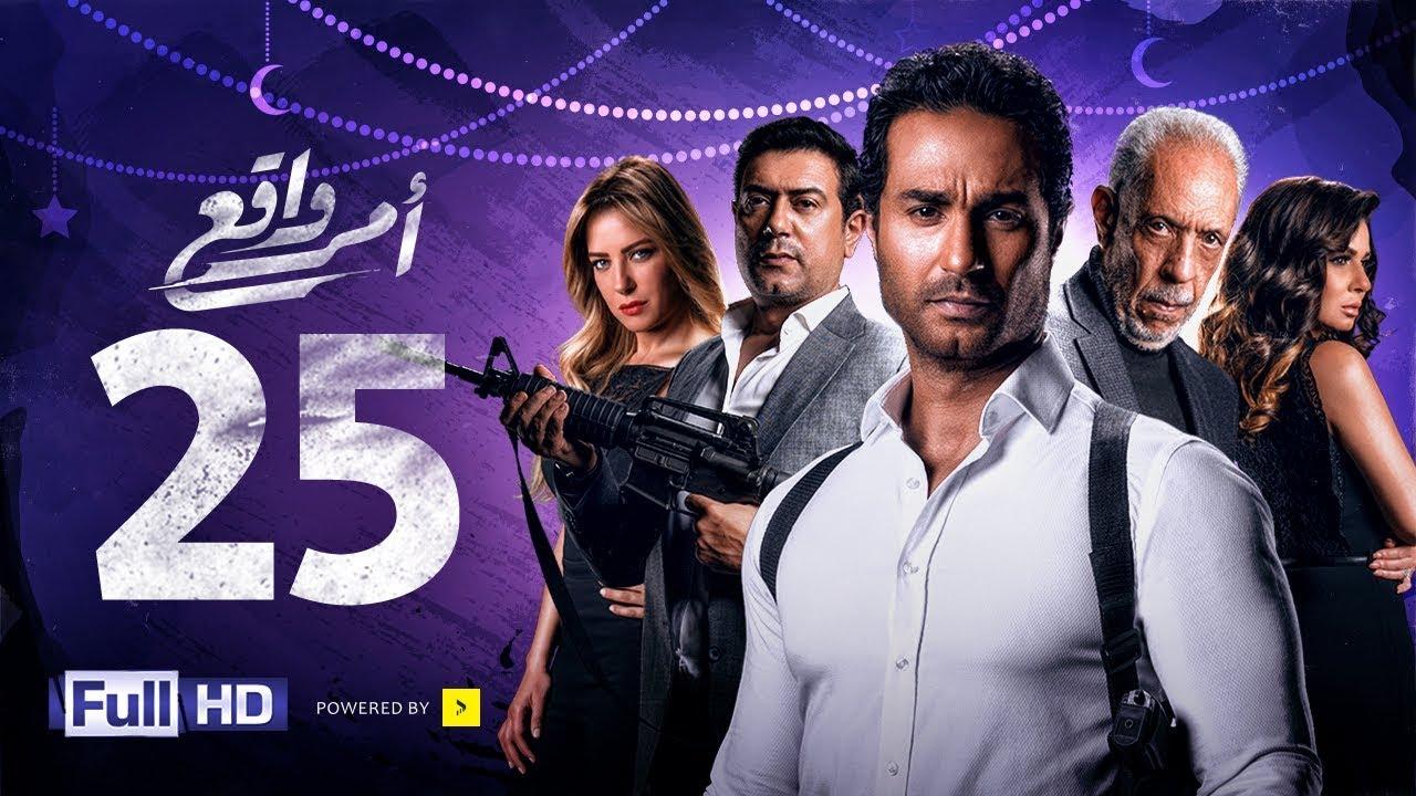 مسلسل أمر واقع - الحلقة 25 الخامسة والعشرون - بطولة كريم فهمي |Amr Wak3 Series - Karim Fahmy - Ep 25