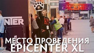 Что творится на EPICENTER XL (Обзор)