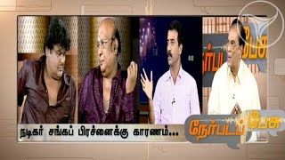 Reason for problem in South Indian Film Artistes Association -Nerpada Pesu (19/06/15)
