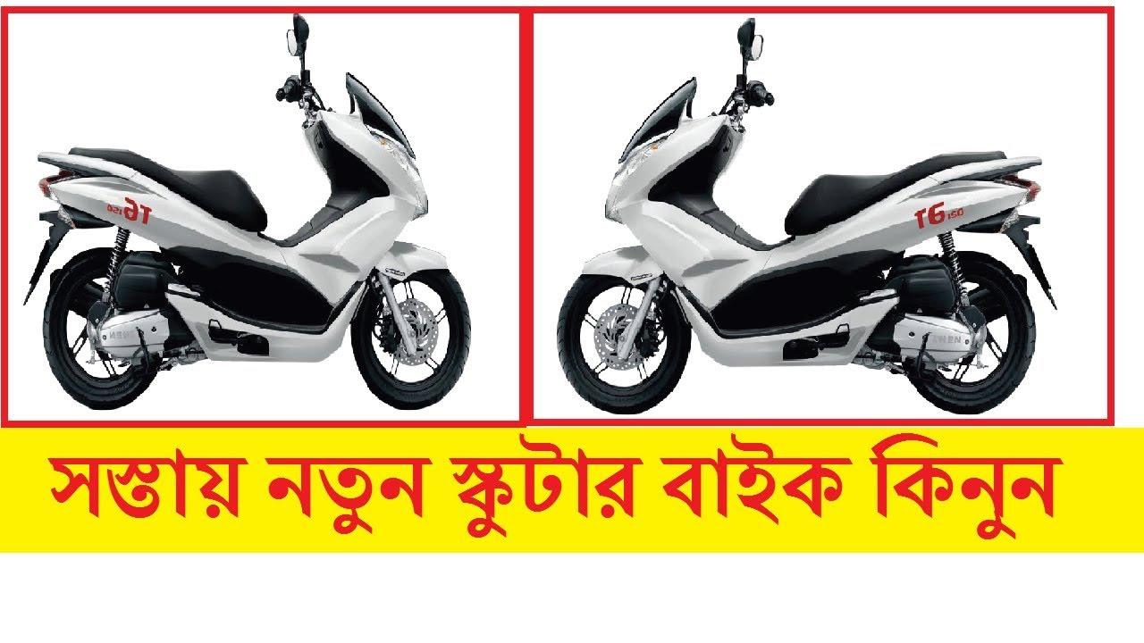 Znen scooter price in Bangladesh    Buy Znen cheap scooty price in bd     Znen T6 scooty price in bd