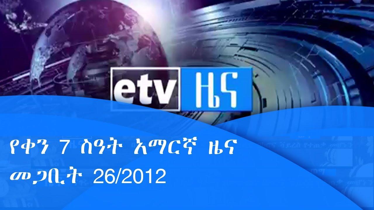 የቀን 7 ስዓት አማርኛ ዜና ...መጋቢት 26/2012 ዓ.ም|etv