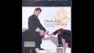 Тайцзи Цюань. Боевые приложения (2009)