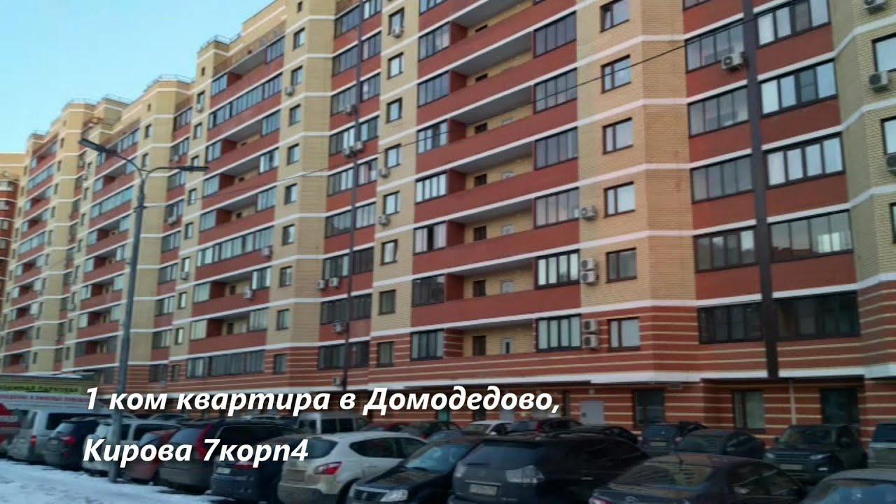 Новое Домодедово, отделка в 2-х комнатной квартире - YouTube