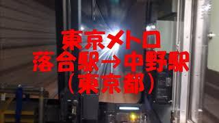 地下駅から地上駅へ 運転士目線 東京メトロ 落合駅→中野駅 (東京都)