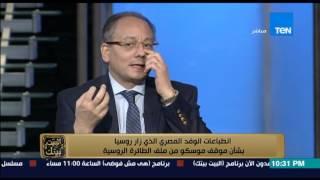 البيت بيتك - د/ عماد جاد.... هناك استفزاز للجانب الروسي من خلال التقرير و تصريحات رئيس الوزراء