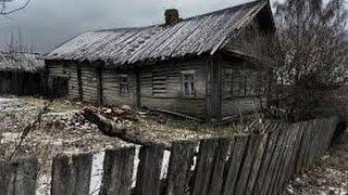 Мертвая деревня.