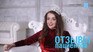 Видеоотзыв о лечении брекетами Анны Родиной - королевы красоты из Санкт-Петербурга(, 2018-03-27T13:07:10.000Z)