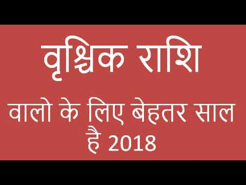 वृश्चिक राशि 2018 राशिफल | Vrashchik Rashi 2018 Rashifal  |  Scorpio 2018 Horoscope thumbnail
