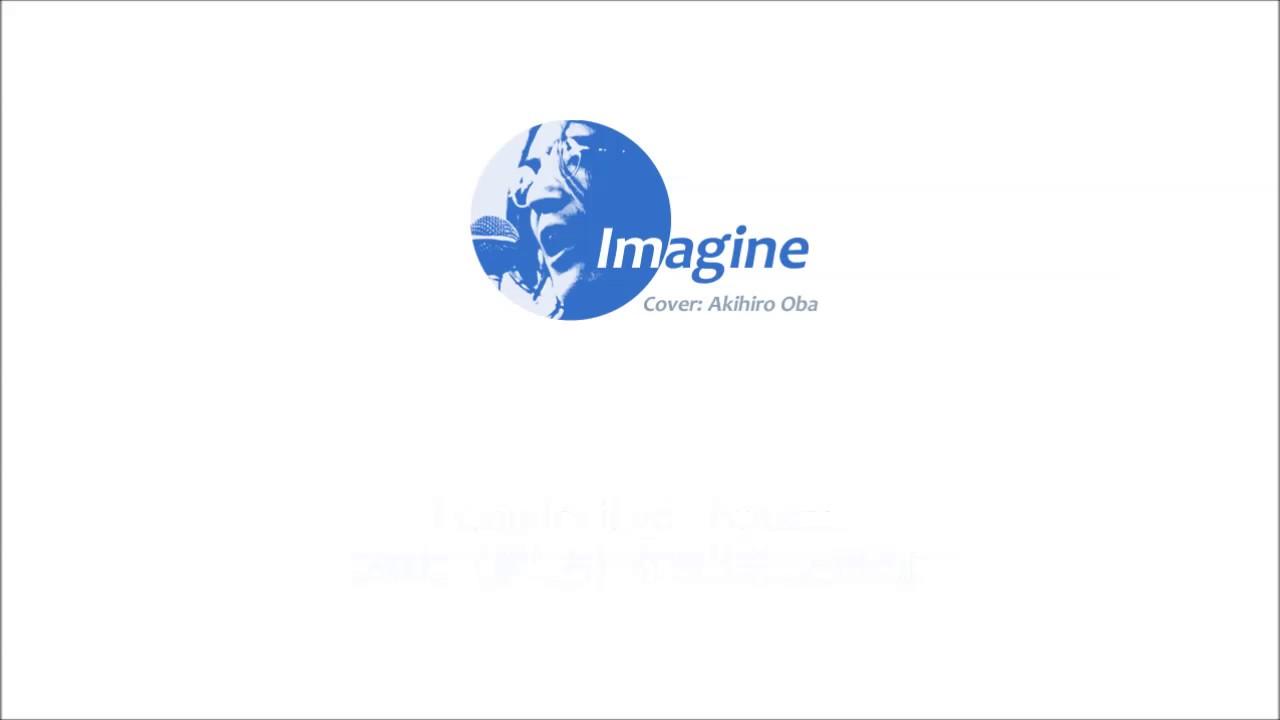 和訳 Imagine if imagine if/gnash