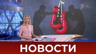 Выпуск новостей в 15:00 от 22.07.2020
