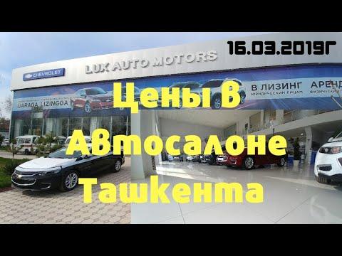 Цены на Автомобили и что есть в Наличии в Узбекистане АвтоСалон GM Uzbekistan Ташкент 2019г Март