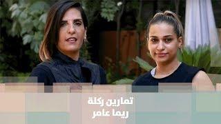 تمارين ركلة - ريما عامر