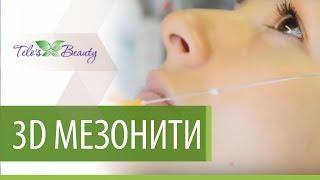 3D МЕЗОНИТИ (3D лифтинг и 3D армирование) в клинике Telo's Beauty(3D МЕЗОНИТИ или трэдлифтинг - самый современный и инновационный способ вернуть молодость и свежесть как..., 2014-08-25T06:20:01.000Z)