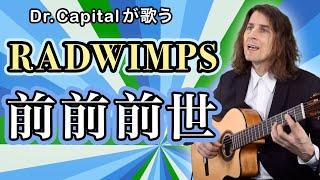 RADWIMPS の 前前前世 - Dr. Capital