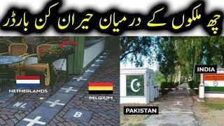 Dunya Mai Kuch Borders Aese Bhi Hain   The Urdu Teacher